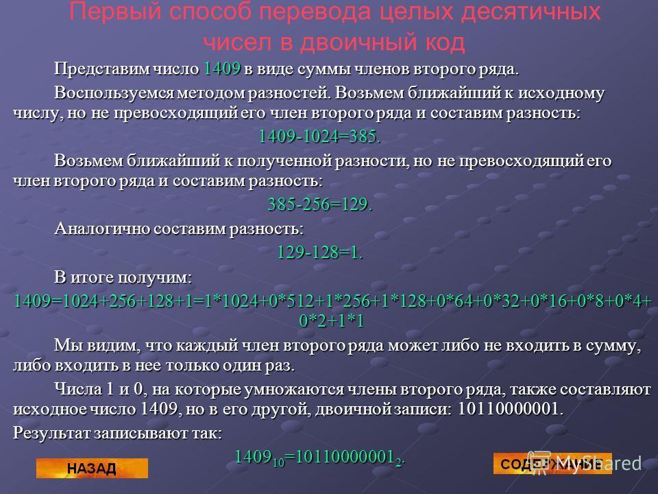 Позиционная Позиционной эта система счисления называется потому, что одна и та же цифра получает различные количественные значения в зависимости от место, или позиции. Например, в записи числа 555 цифра 5, стоящая на первом месте справа, обозначает 5