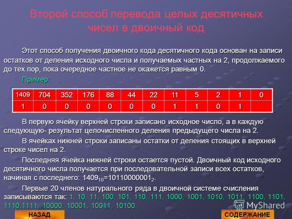 Первый способ перевода целых десятичных чисел в двоичный код Представим число 1409 в виде суммы членов второго ряда. Воспользуемся методом разностей. Возьмем ближайший к исходному числу, но не превосходящий его член второго ряда и составим разность: