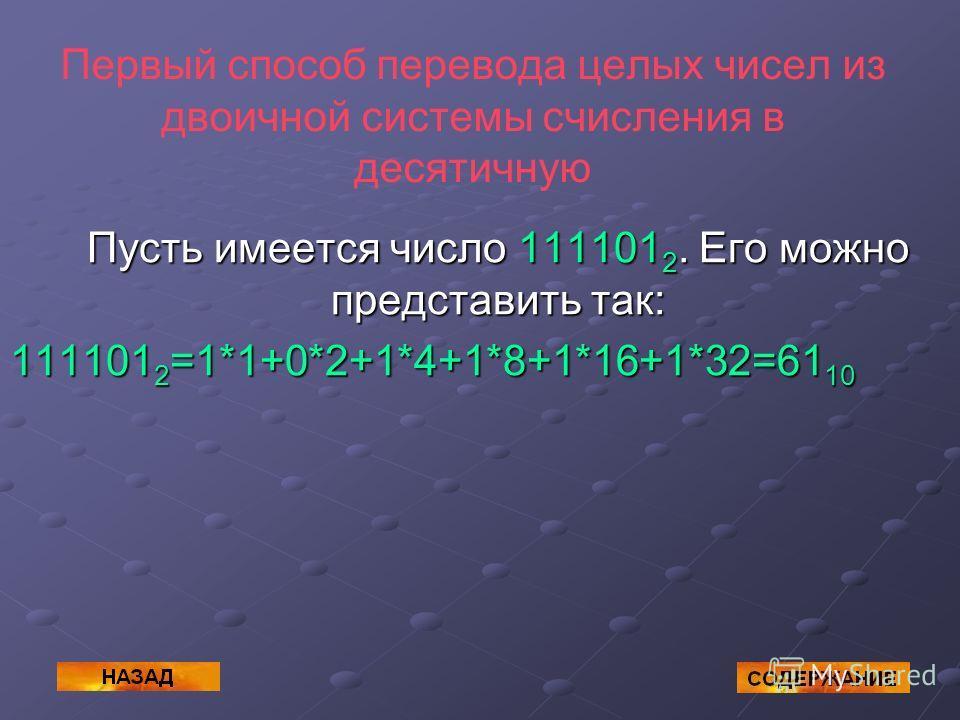 Второй способ перевода целых десятичных чисел в двоичный код Этот способ получения двоичного кода десятичного кода основан на записи остатков от деления исходного числа и получаемых частных на 2, продолжаемого до тех пор, пока очередное частное не ок