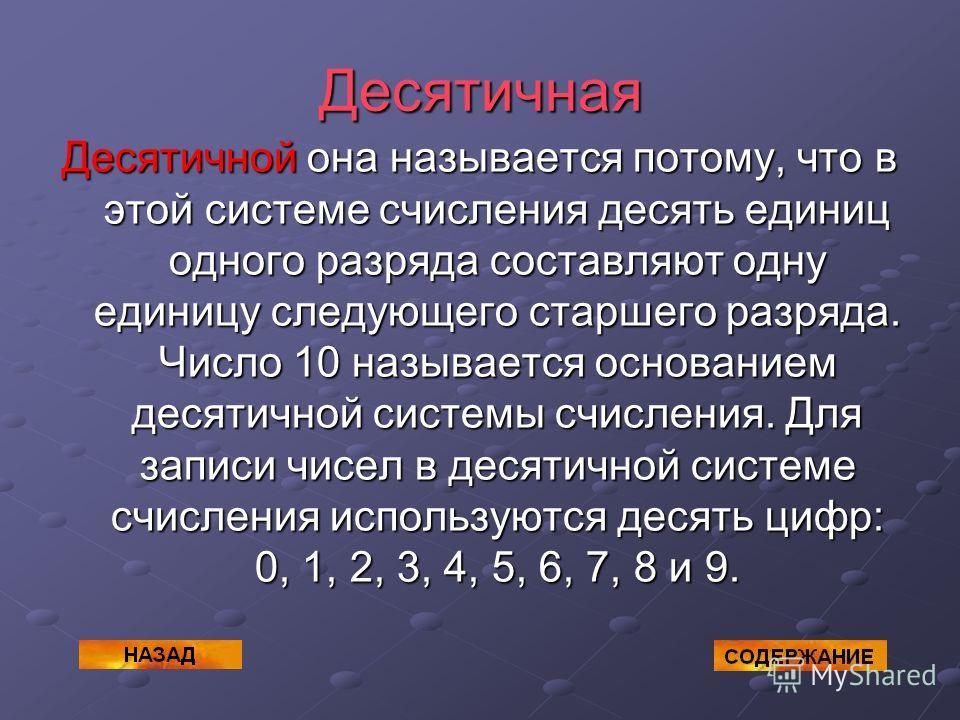 Десятичная позиционная система счисления Почему система называется десятичной… Почему система называется позиционной… Перевод целых десятичных чисел в двоичный код Перевод целых чисел из двоичной системы счисления в десятичную Первый способ Второй сп