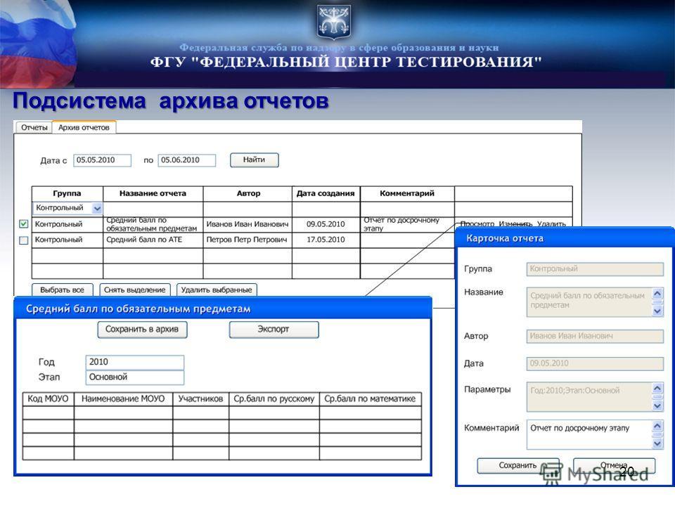 Подсистема архива отчетов 20