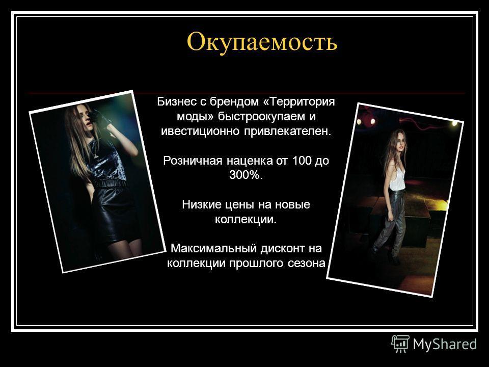 Окупаемость Бизнес с брендом «Территория моды» быстроокупаем и ивестиционно привлекателен. Розничная наценка от 100 до 300%. Низкие цены на новые коллекции. Максимальный дисконт на коллекции прошлого сезона