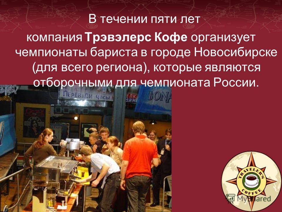 В течении пяти лет компания Трэвэлерс Кофе организует чемпионаты бариста в городе Новосибирске (для всего региона), которые являются отборочными для чемпионата России.