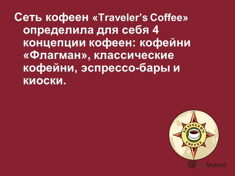 Сеть кофеен «Travelers Coffee» определила для себя 4 концепции кофеен: кофейни «Флагман», классические кофейни, эспрессо-бары и киоски.