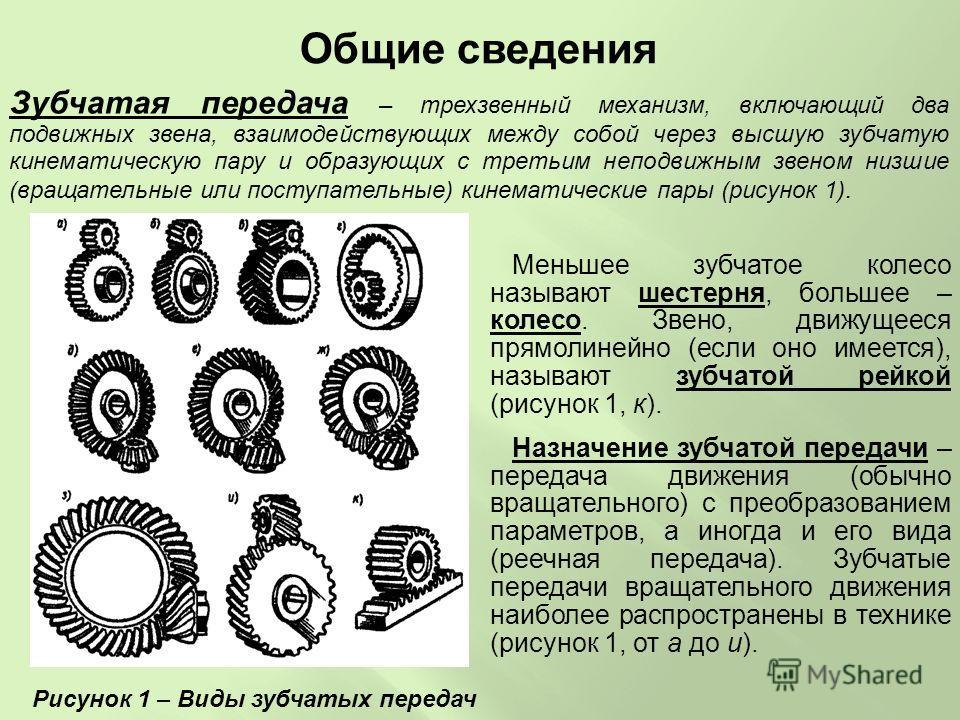 Общие сведения Зубчатая передача – трехзвенный механизм, включающий два подвижных звена, взаимодействующих между собой через высшую зубчатую кинематическую пару и образующих с третьим неподвижным звеном низшие (вращательные или поступательные) кинема