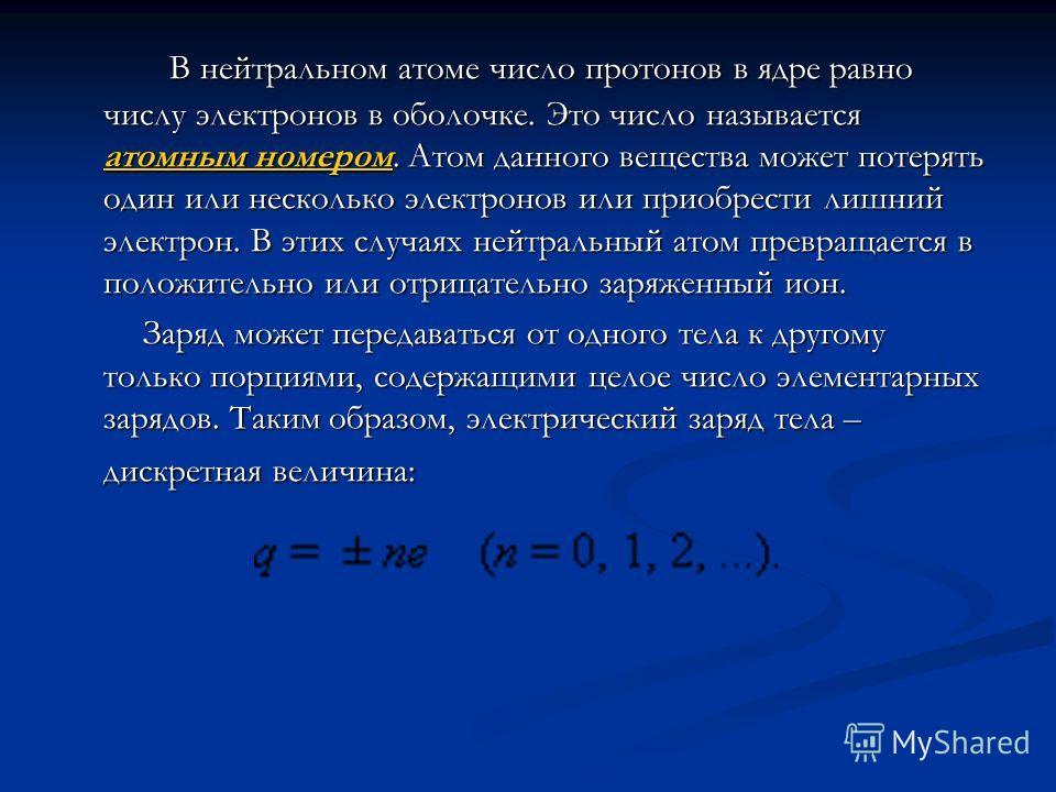 В нейтральном атоме число протонов в ядре равно числу электронов в оболочке. Это число называется атомным номером. Атом данного вещества может потерять один или несколько электронов или приобрести лишний электрон. В этих случаях нейтральный атом прев
