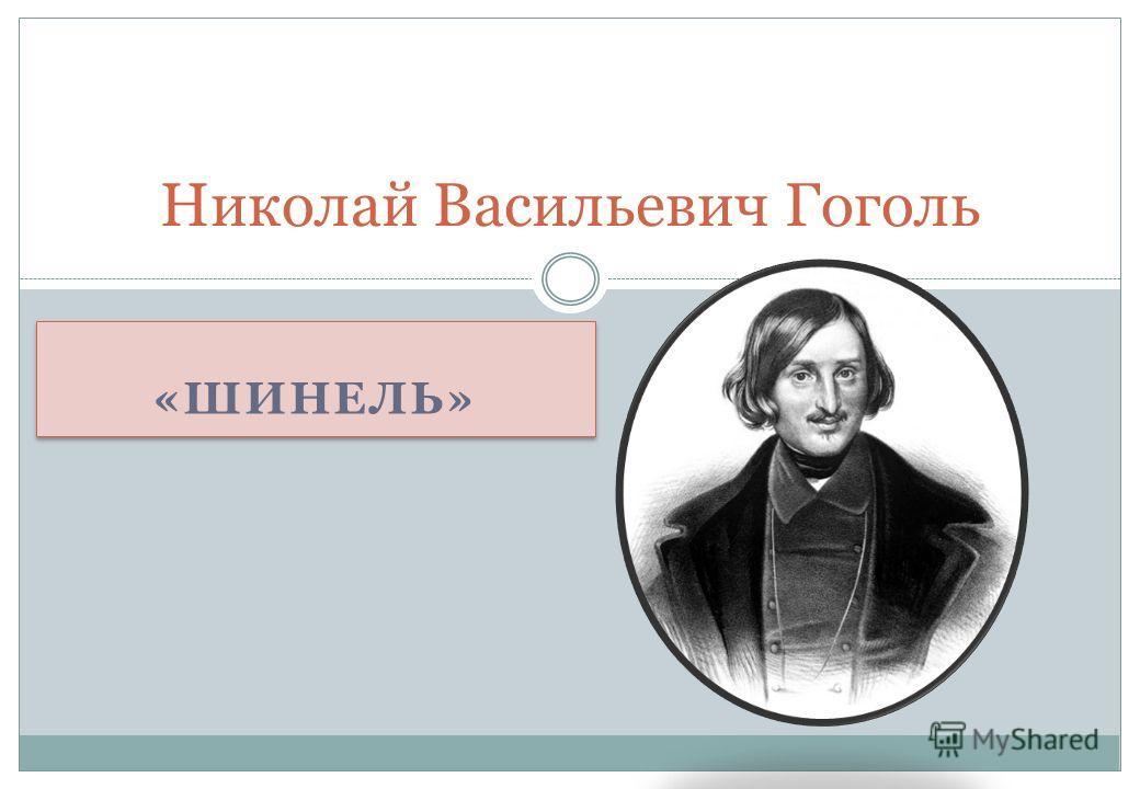 «ШИНЕЛЬ» Николай Васильевич Гоголь