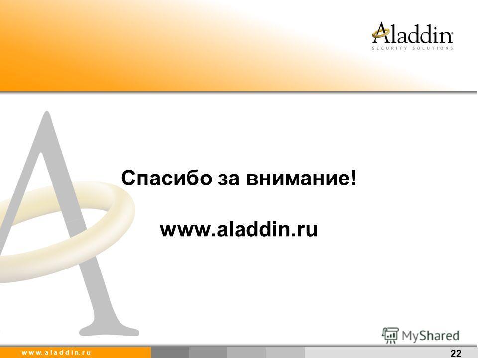 w w w. a l a d d i n. r u Спасибо за внимание! www.aladdin.ru 22