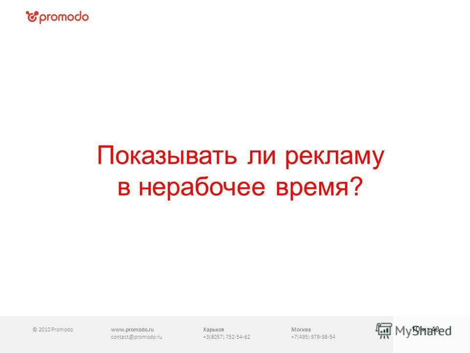 © 2010 Promodowww.promodo.ru contact@promodo.ru Харьков +3(8057) 752-54-62 Москва +7(495) 979-98-54 Показывать ли рекламу в нерабочее время? 10 из 40