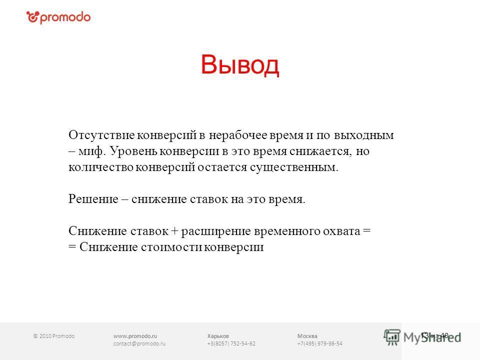 © 2010 Promodowww.promodo.ru contact@promodo.ru Харьков +3(8057) 752-54-62 Москва +7(495) 979-98-54 Вывод 13 из 40 Отсутствие конверсий в нерабочее время и по выходным – миф. Уровень конверсии в это время снижается, но количество конверсий остается с