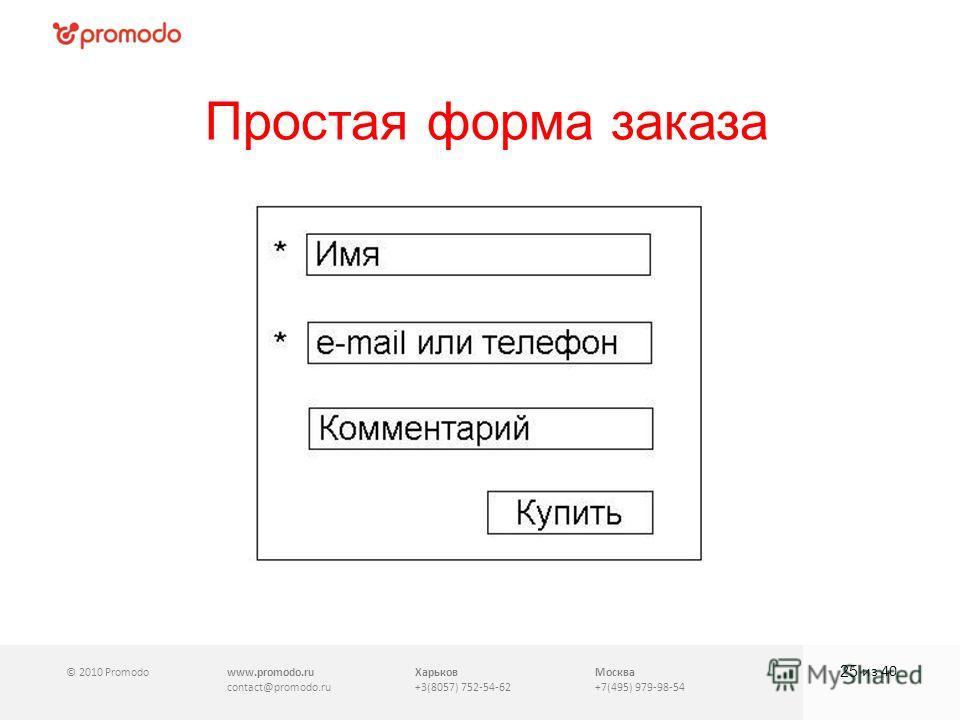 © 2010 Promodowww.promodo.ru contact@promodo.ru Харьков +3(8057) 752-54-62 Москва +7(495) 979-98-54 25 из 40 Простая форма заказа