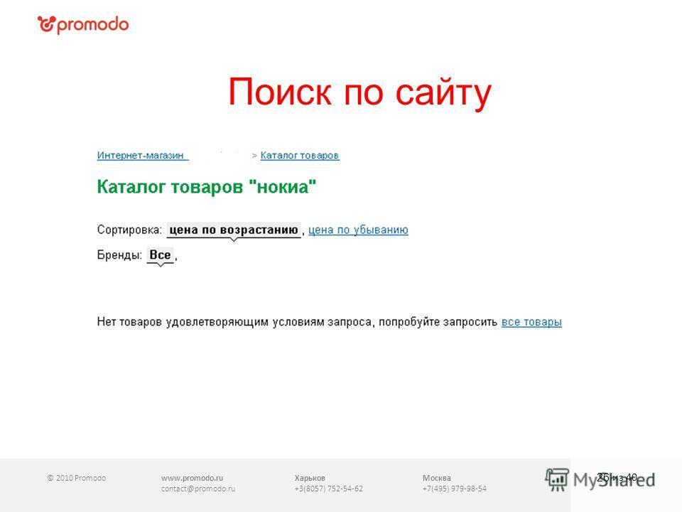 © 2010 Promodowww.promodo.ru contact@promodo.ru Харьков +3(8057) 752-54-62 Москва +7(495) 979-98-54 Поиск по сайту 26 из 40