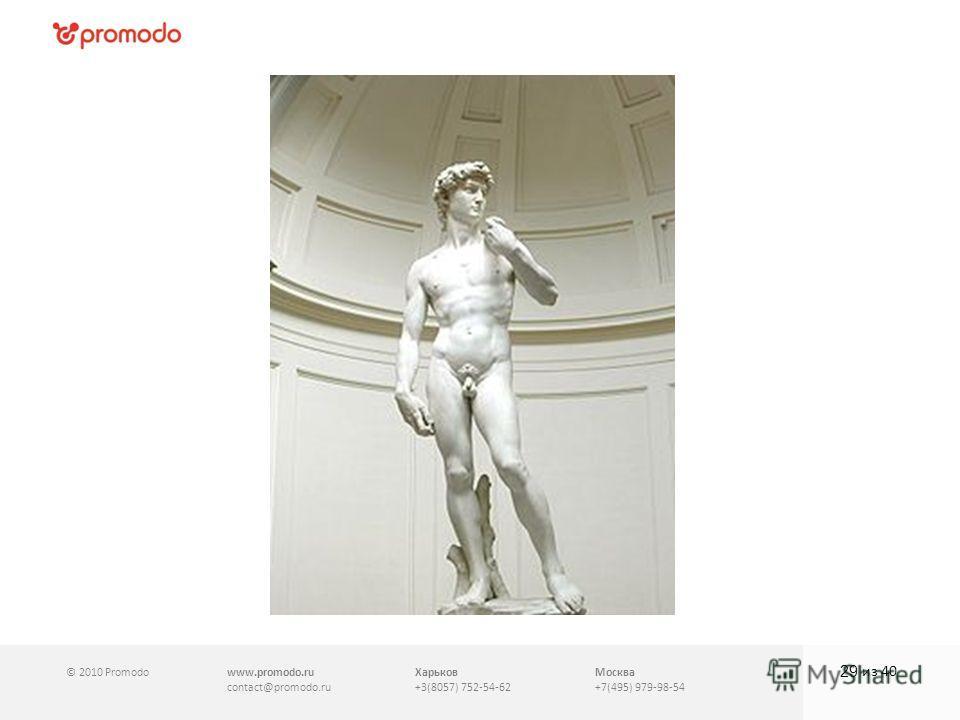 © 2010 Promodowww.promodo.ru contact@promodo.ru Харьков +3(8057) 752-54-62 Москва +7(495) 979-98-54 29 из 40