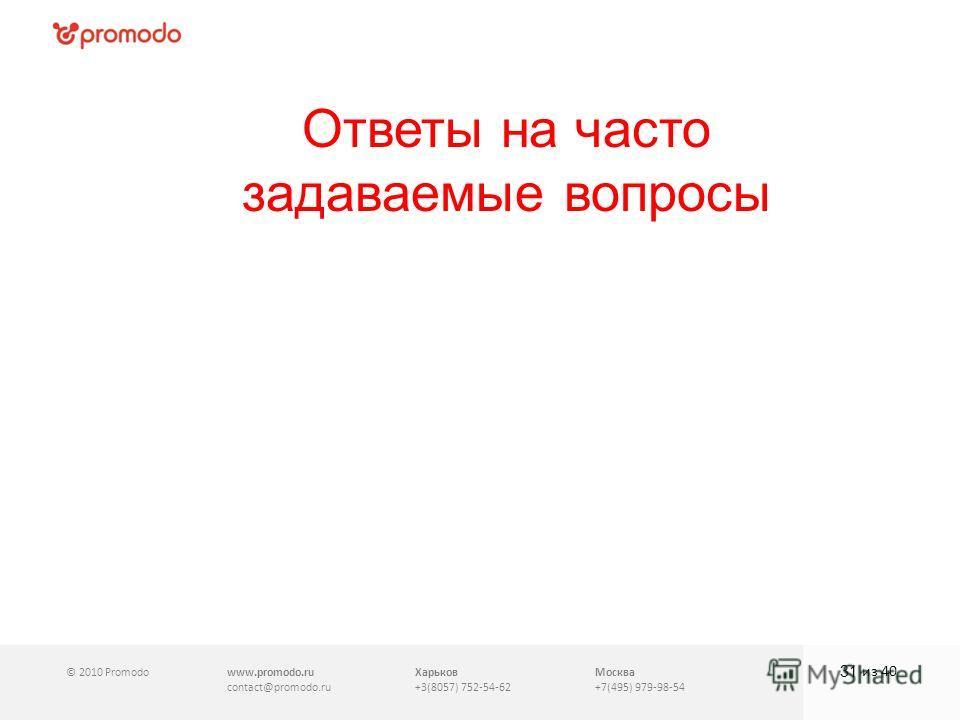 © 2010 Promodowww.promodo.ru contact@promodo.ru Харьков +3(8057) 752-54-62 Москва +7(495) 979-98-54 Ответы на часто задаваемые вопросы 31 из 40