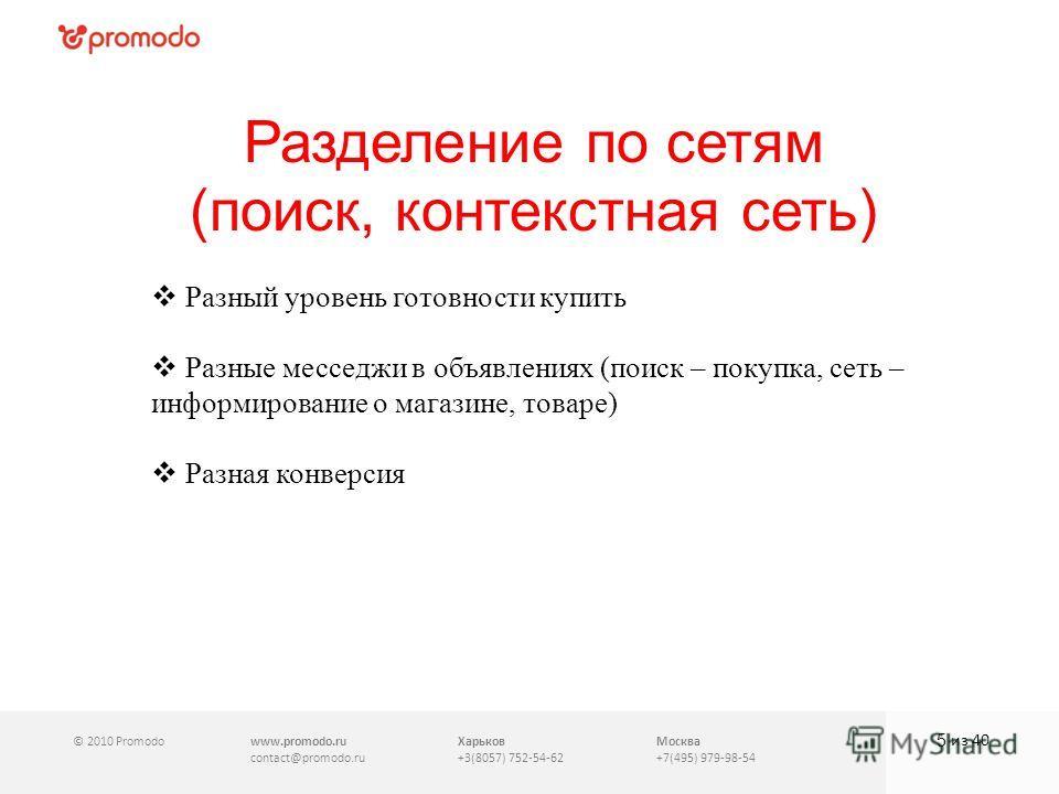 © 2010 Promodowww.promodo.ru contact@promodo.ru Харьков +3(8057) 752-54-62 Москва +7(495) 979-98-54 Разделение по сетям (поиск, контекстная сеть) 5 из 40 Разный уровень готовности купить Разные месседжи в объявлениях (поиск – покупка, сеть – информир