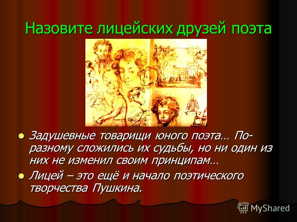Вопросы по биографии А.С. Пушкина Какое учебное заведение окончил А.С. Пушкин? Какое учебное заведение окончил А.С. Пушкин? Где оно находилось? Где оно находилось?