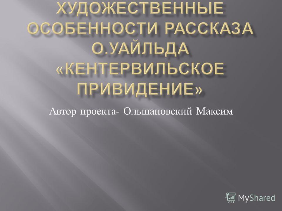 Автор проекта - Ольшановский Максим
