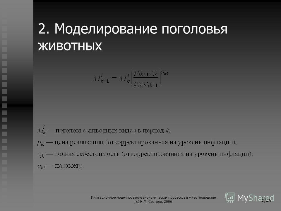 Имитационное моделирование экономических процессов в животноводстве (с) Н.М. Светлов, 2006 5 /24 2. Моделирование поголовья животных