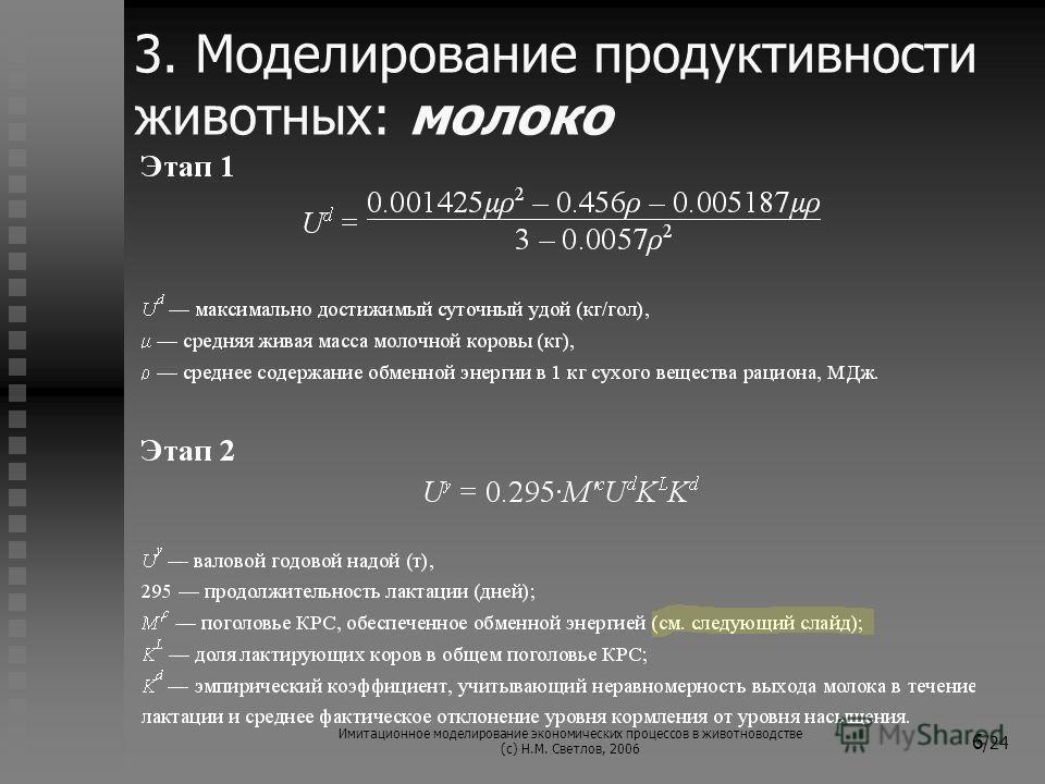 Имитационное моделирование экономических процессов в животноводстве (с) Н.М. Светлов, 2006 6 /24 3. Моделирование продуктивности животных: молоко