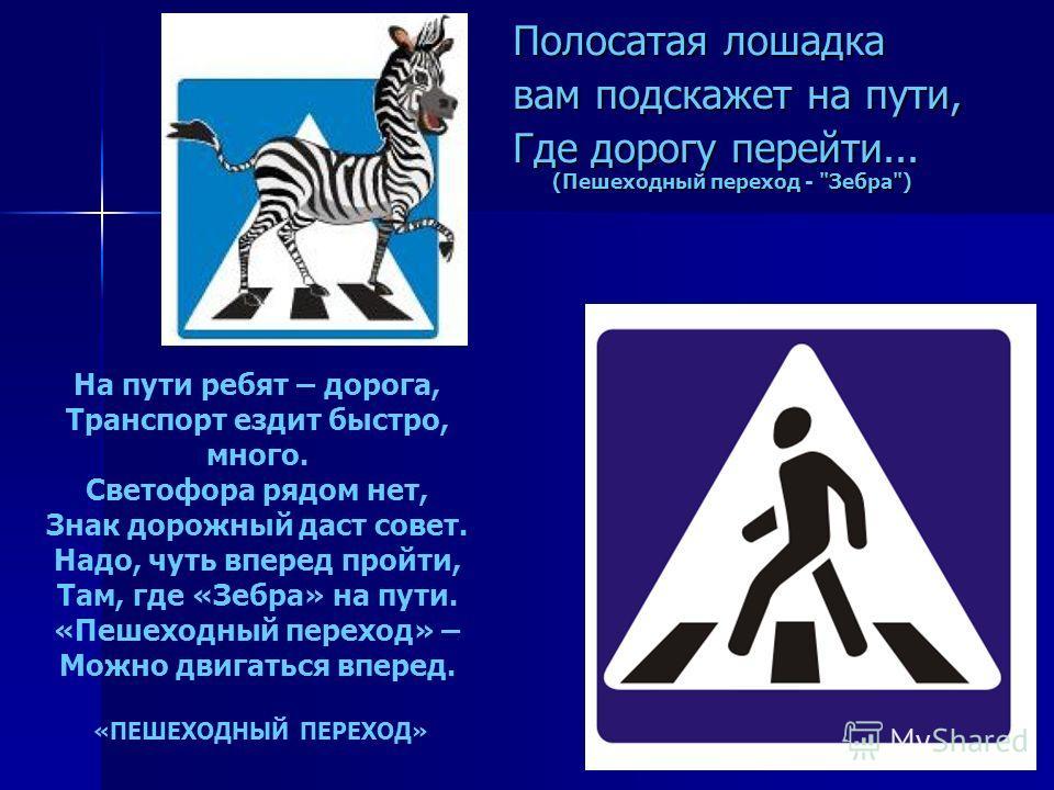 Полосатая лошадка вам подскажет на пути, Где дорогу перейти... (Пешеходный переход -