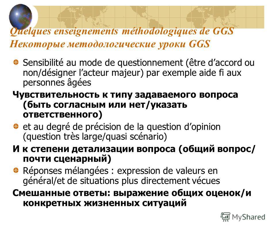 Quelques enseignements méthodologiques de GGS Некоторые методологические уроки GGS Sensibilité au mode de questionnement (être daccord ou non/désigner lacteur majeur) par exemple aide fi aux personnes âgées Чувствительность к типу задаваемого вопроса