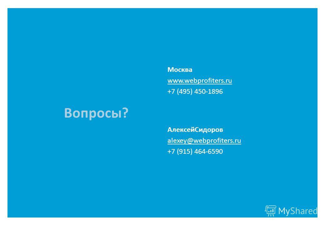 Вопросы? Москва www.webprofiters.ru +7 (495) 450-1896 АлексейСидоров alexey@webprofiters.ru +7 (915) 464-6590