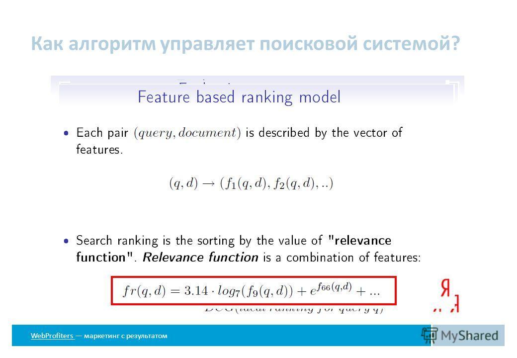 WebProfiters WebProfiters маркетинг с результатом Как алгоритм управляет поисковой системой? 5