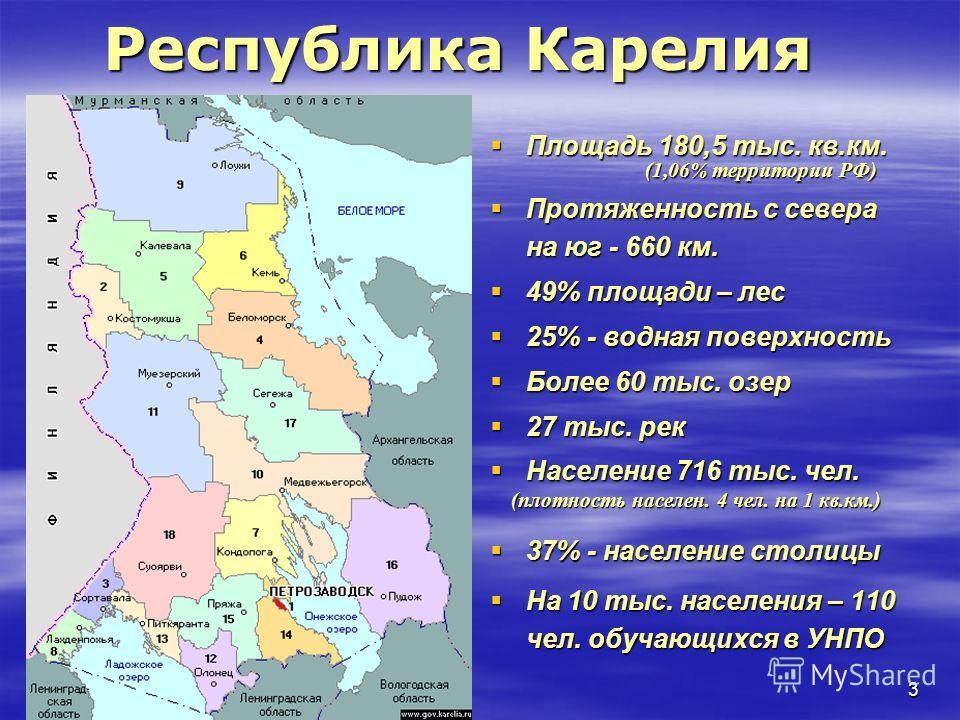 3 Республика Карелия Площадь 180,5 тыс. кв.км. (1,06% территории РФ) Площадь 180,5 тыс. кв.км. (1,06% территории РФ) Протяженность с севера на юг - 660 км. Протяженность с севера на юг - 660 км. 49% площади – лес 49% площади – лес 25% - водная поверх