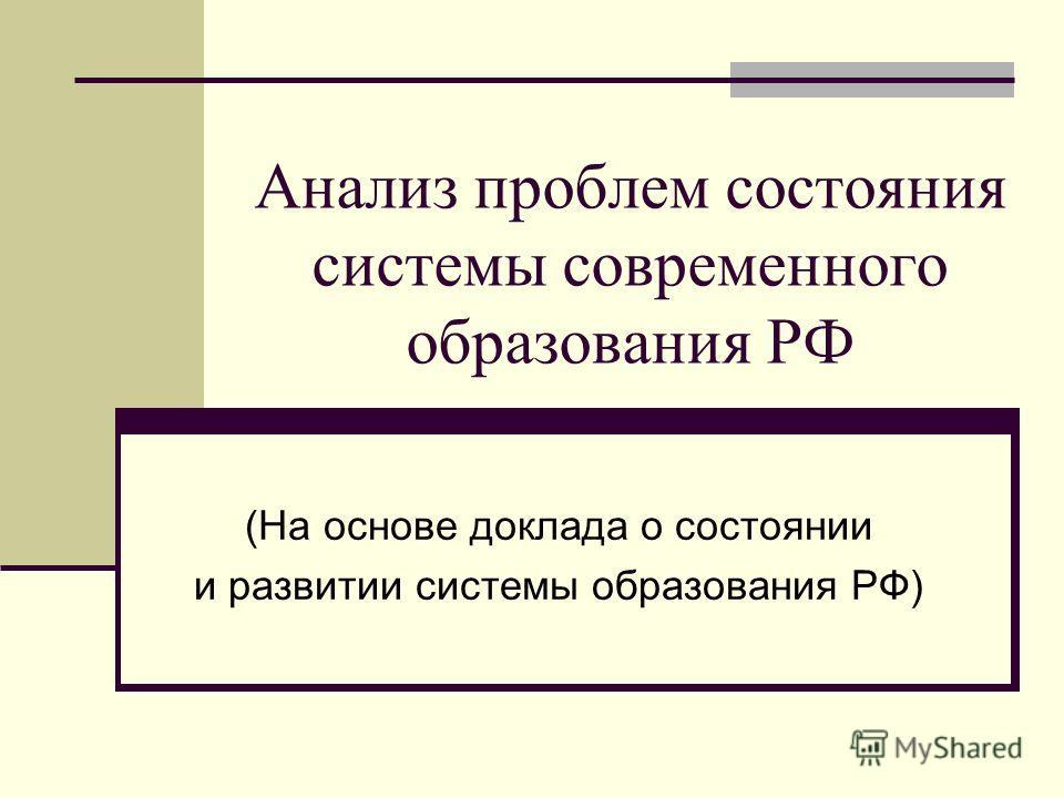 Анализ проблем состояния системы современного образования РФ (На основе доклада о состоянии и развитии системы образования РФ)