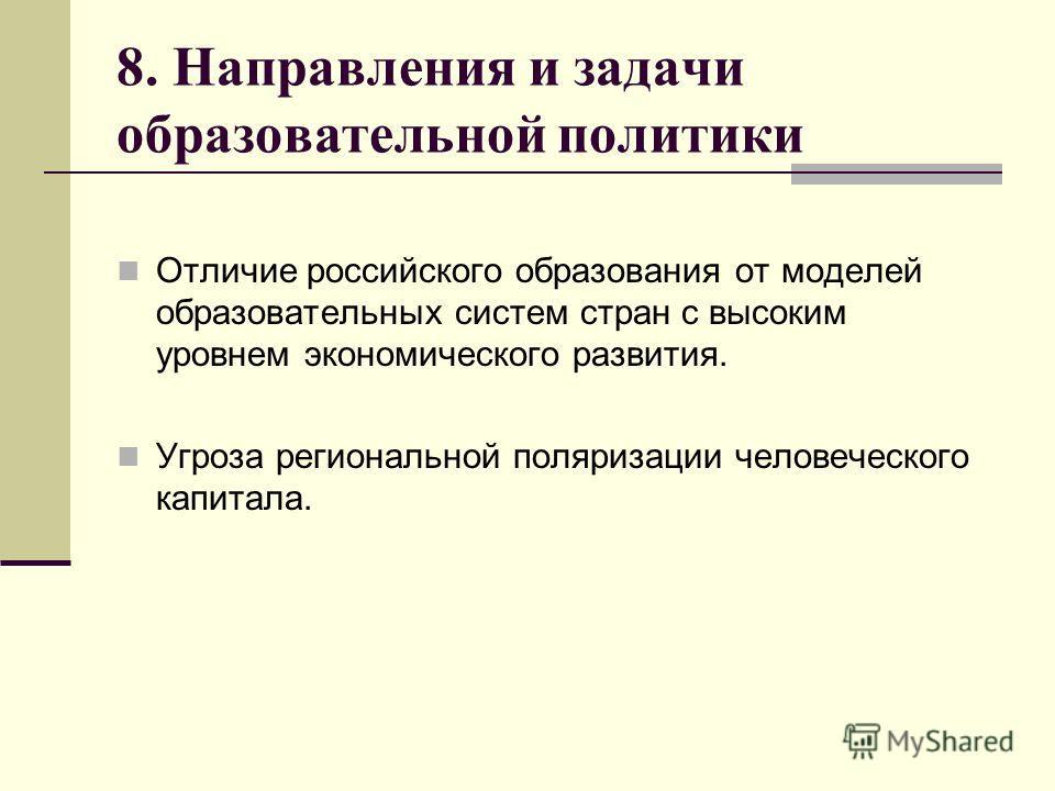 8. Направления и задачи образовательной политики Отличие российского образования от моделей образовательных систем стран с высоким уровнем экономического развития. Угроза региональной поляризации человеческого капитала.