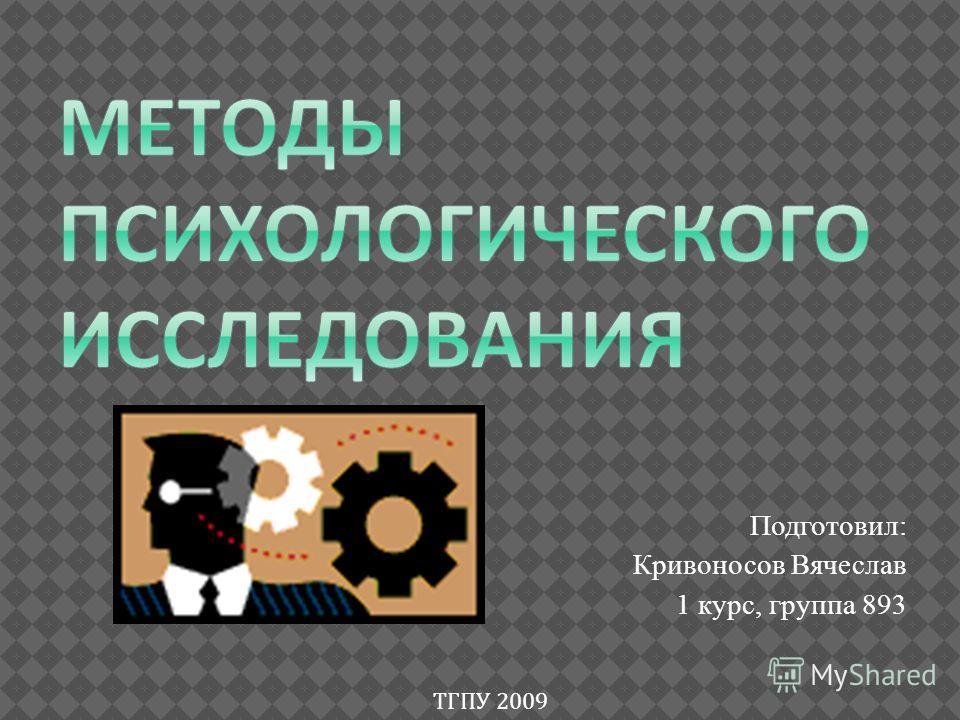 Подготовил: Кривоносов Вячеслав 1 курс, группа 893 ТГПУ 2009