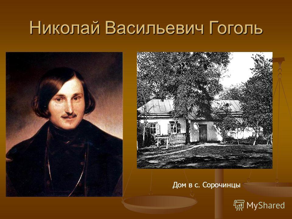 Николай Васильевич Гоголь Дом в с. Сорочинцы