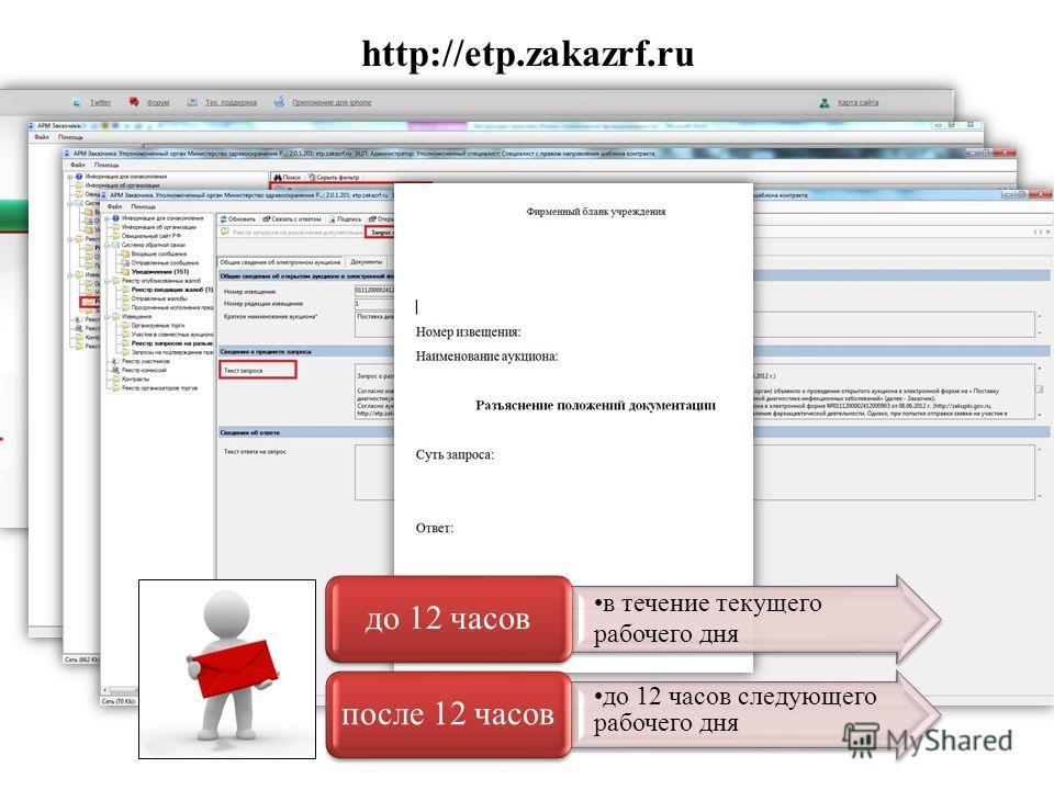 http://etp.zakazrf.ru