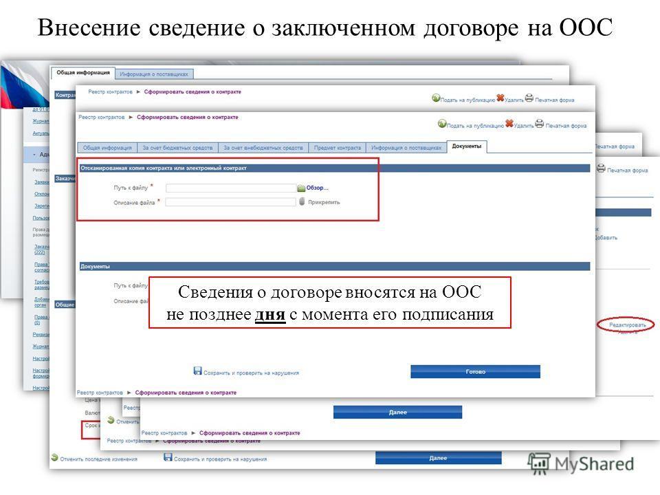 Внесение сведение о заключенном договоре на ООС Постановление Правительства РФ от 29 декабря 2010 г. 1191 Сведения о договоре вносятся на ООС не позднее дня с момента его подписания