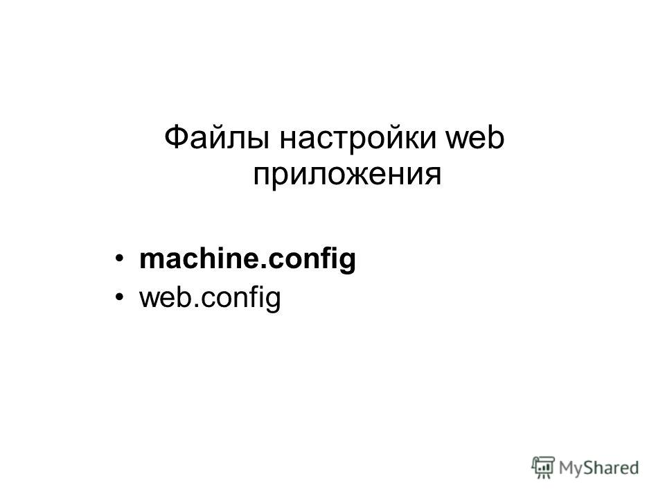 Файлы настройки web приложения machine.config web.config