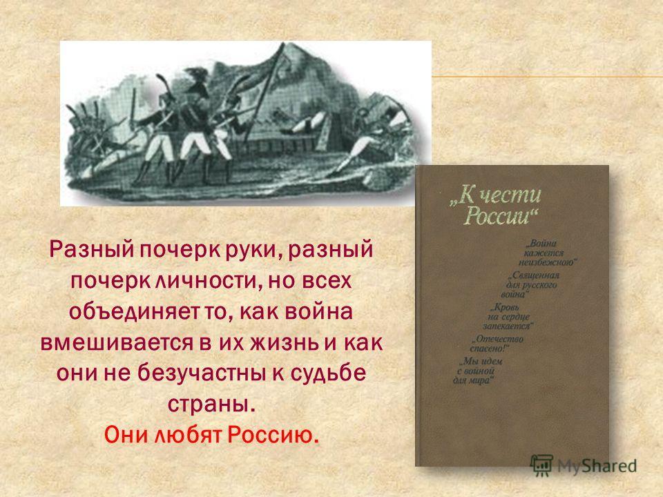 Разный почерк руки, разный почерк личности, но всех объединяет то, как война вмешивается в их жизнь и как они не безучастны к судьбе страны. Они любят Россию.
