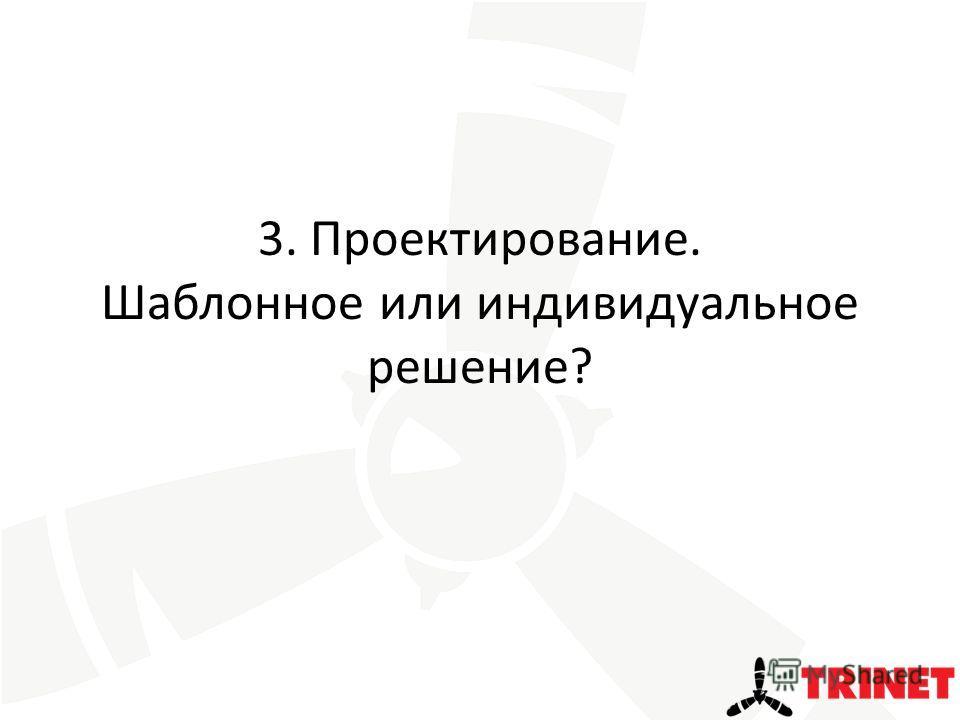 3. Проектирование. Шаблонное или индивидуальное решение?