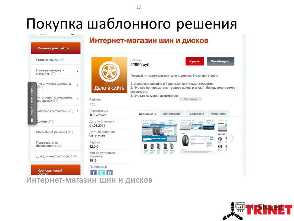 Покупка шаблонного решения Интернет-магазин шин и дисков 15