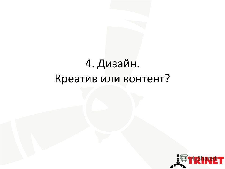 4. Дизайн. Креатив или контент?