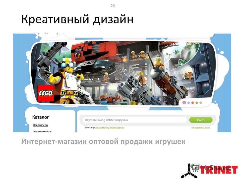 Креативный дизайн Интернет-магазин оптовой продажи игрушек 26
