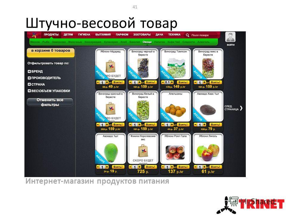 Штучно-весовой товар Интернет-магазин продуктов питания 41