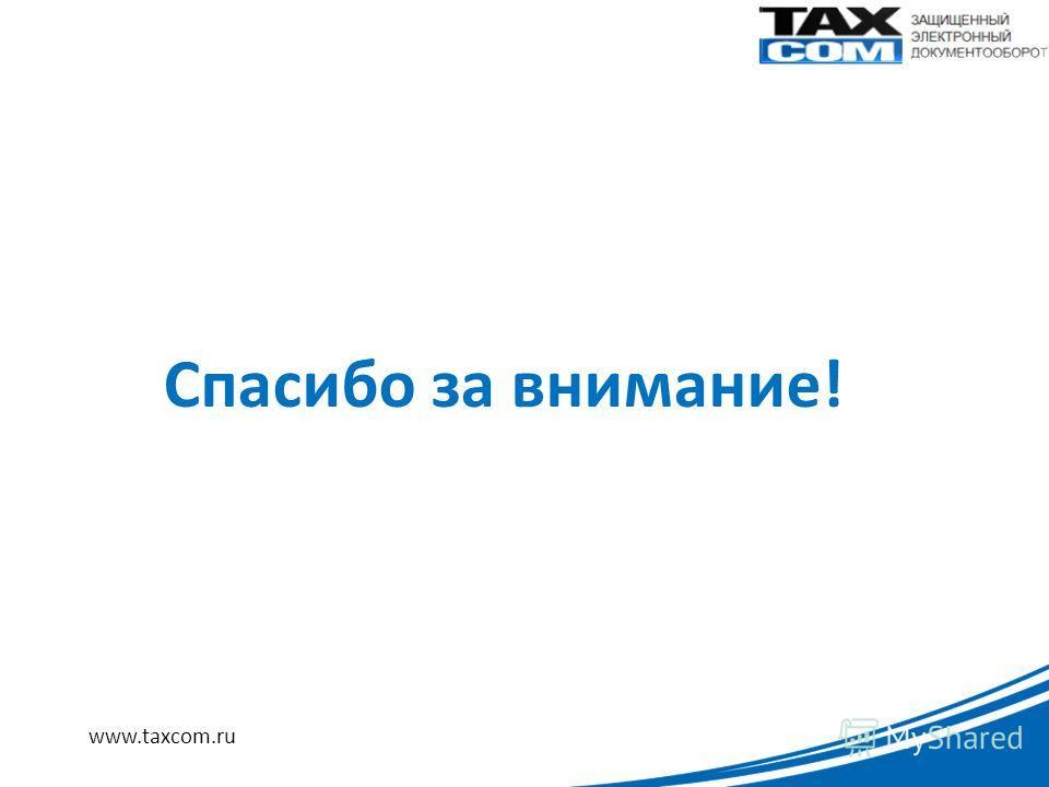 Спасибо за внимание! www.taxcom.ru