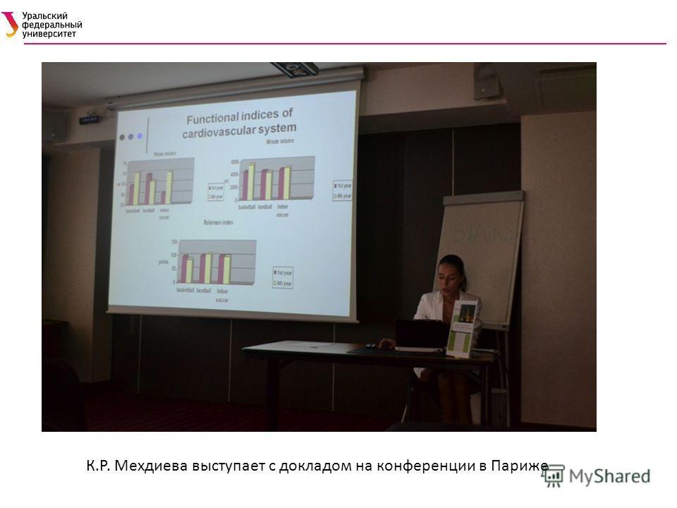 К.Р. Мехдиева выступает с докладом на конференции в Париже