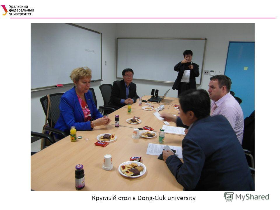 Круглый стол в Dong-Guk university