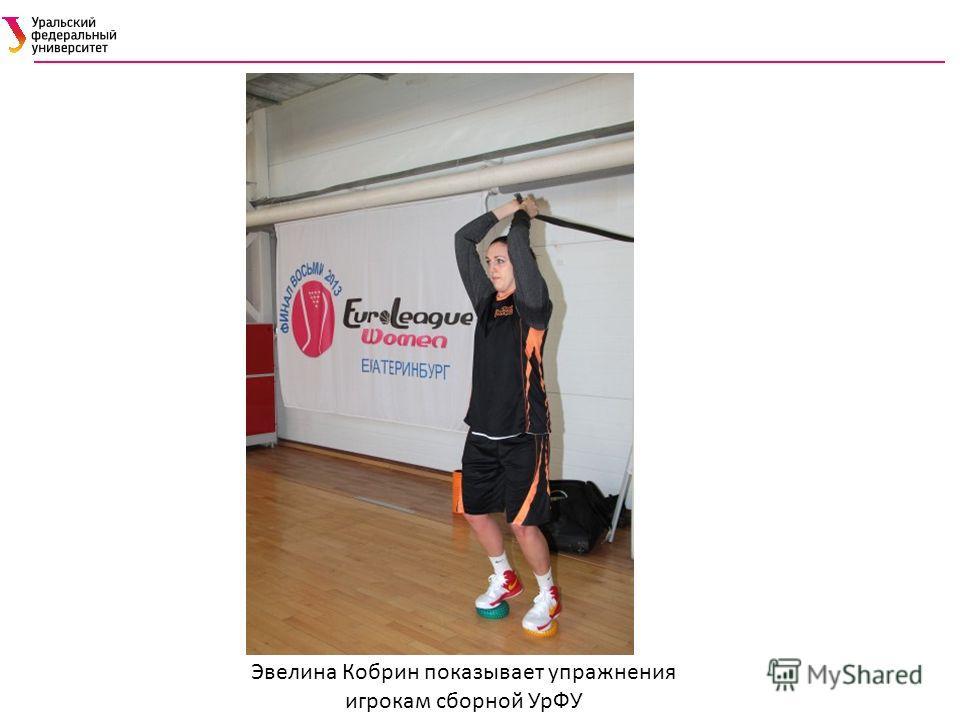 Эвелина Кобрин показывает упражнения игрокам сборной УрФУ