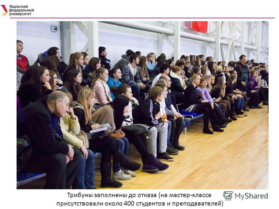 Трибуны заполнены до отказа (на мастер-классе присутствовали около 400 студентов и преподавателей)