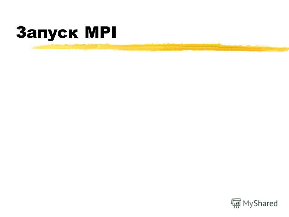 Запуск MPI