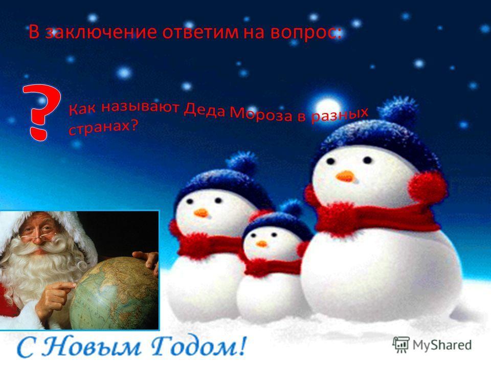Что мы узнаем изучив данную тему? Кто такой Дед Мороз и как он появился; спутники Деда Мороза; каков Дед Мороз в разных странах; костюм Деда Мороза; роль Деда Мороза в празднике Новый Год и в жизни детей.