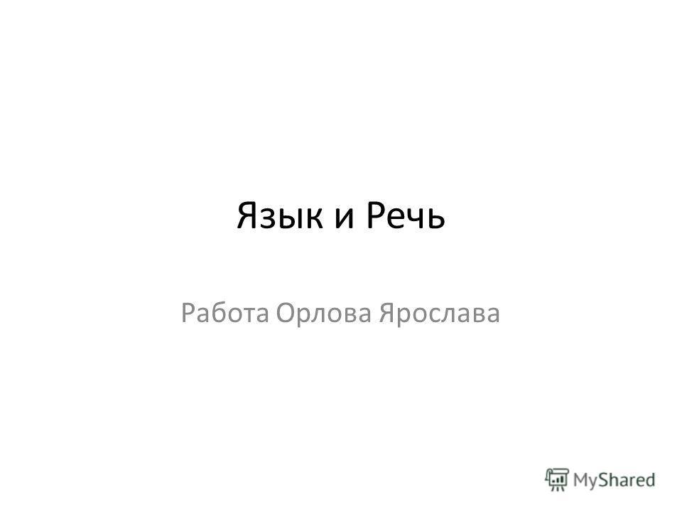 Язык и Речь Работа Орлова Ярослава