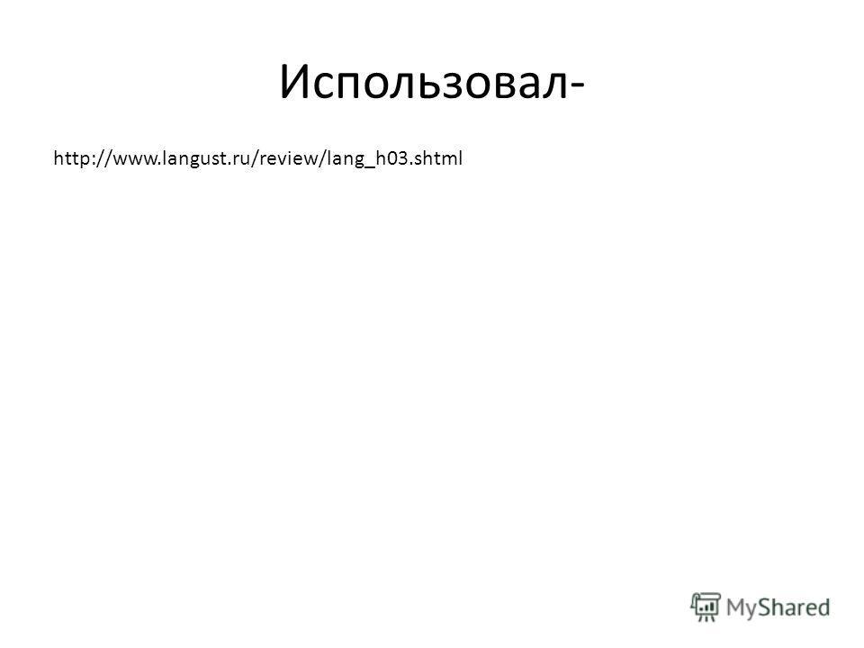 Использовал- http://www.langust.ru/review/lang_h03.shtml